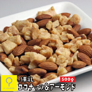 練乳ココナッツ&アーモンド 500g 業務用 おつまみ研究所【2516】