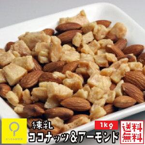 練乳ココナッツ&アーモンド 1kg 業務用 おつまみ研究所【2517】