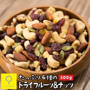 6種のドライフルーツ&ナッツ 500g 業務用 おつまみ研究所【2672】