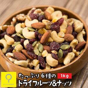6種のドライフルーツ&ナッツ 1kg 業務用 おつまみ研究所【2673】