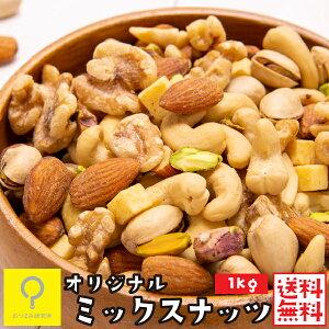 オリジナルミックスナッツ 1kg 業務用 おつまみ研究所