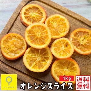 オレンジスライス 1kg おつまみ研究所