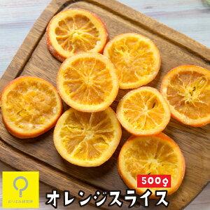 オレンジスライス 500g おつまみ研究所