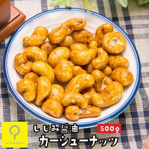 しじみ醤油 カシューナッツ 500g 業務用 おつまみ研究所
