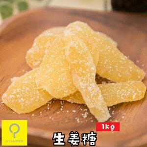 【エントリーで最大600P】生姜糖 1kg おつまみ研究所