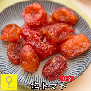 【エントリーで最大600P】塩トマト 1kg おつまみ研究所