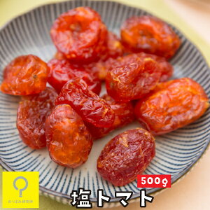 塩トマト 500g おつまみ研究所
