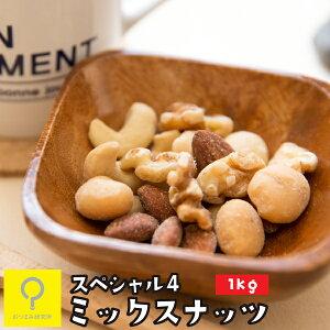 スペシャル4ミックスナッツ 1kg 業務用 おつまみ研究所【1802】