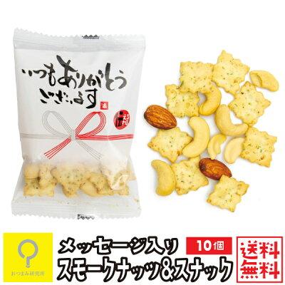 気持ちを伝えるおつまみスモークナッツ&スナック個包装10個入おつまみ研究所【2132】