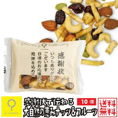 あなたに感謝状大自然の恵みナッツ&フルーツ個包装10個入おつまみ研究所
