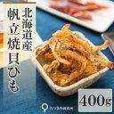 北海道産(国産) 帆立焼貝ひも 400g 【2520】