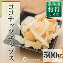 業務用 500gココナッツチップス (メール便不可)  【1844】