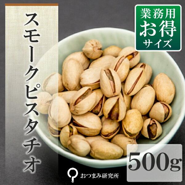 スモークピスタチオ500g 業務用 【2430】
