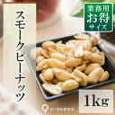 業務用 スモークピーナッツ1kg 【2436】
