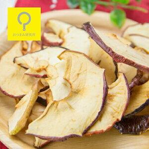 りんごチップス 50g 5パックセット スタンドパック 国産無添加 おつまみ研究所【317×5】