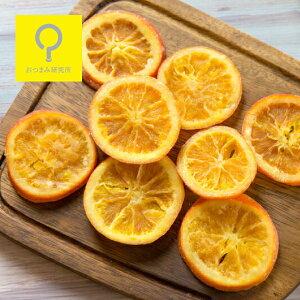 オレンジスライス 500g おつまみ研究所【2721】