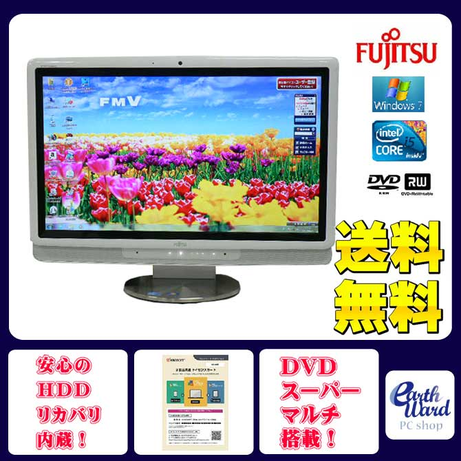 富士通 デスクトップパソコン 中古パソコン FH55/C ホワイト デスクトップ 一体型 本体 Windows7 Kingsoft Office付き Core i5 DVD 4GB/1TB 送料無料 【中古】