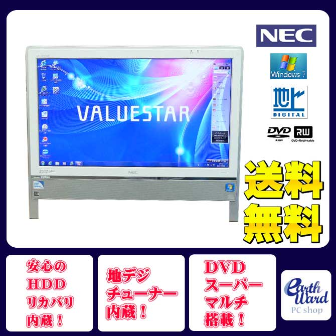 NEC デスクトップパソコン 中古パソコン VN370/E ホワイト デスクトップ 一体型 本体 Windows7 Kingsoft Office付き Celeron DVD 地デジ 4GB/1TB 送料無料 【中古】