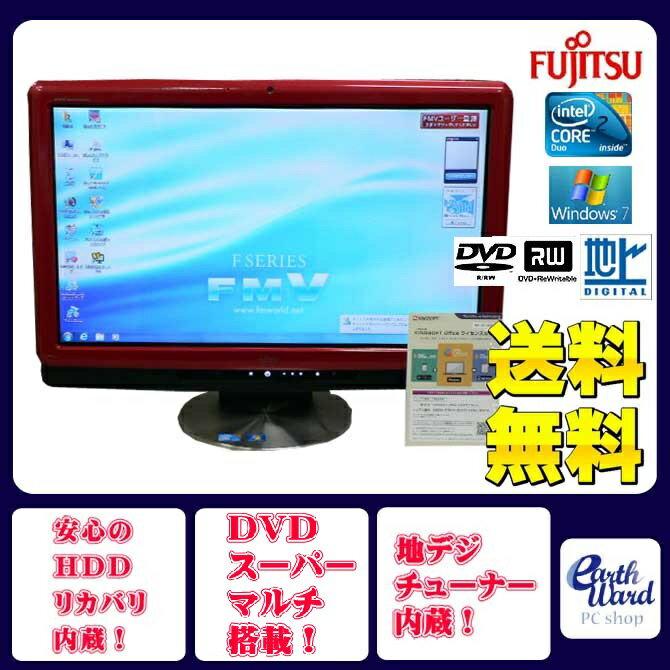 富士通 デスクトップパソコン 中古パソコン F/E70T レッド タッチパネル デスクトップ 一体型 本体 Windows7 Kingsoft Office付き Core 2 Duo ブルーレイ 地デジ 4GB/500GB 送料無料 【中古】