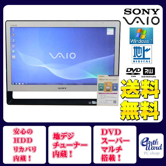 SONY デスクトップパソコン 中古パソコン VPCJ137FJ ホワイト デスクトップ 一体型 本体 Windows7 Kingsoft Office付き Pentium DVD 地デジ 4GB/500GB 送料無料 【中古】