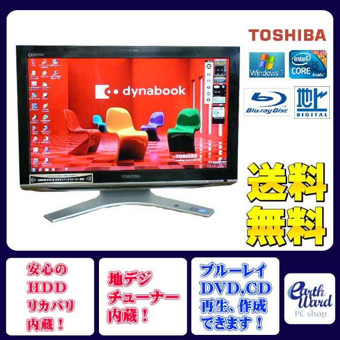 東芝 デスクトップパソコン 中古パソコン Qosmio DX98/M ブラック デスクトップ 一体型 本体 Windows7 Kingsoft Office付き Core i5 ブルーレイ 地デジ 4GB/1TB 送料無料 【中古】