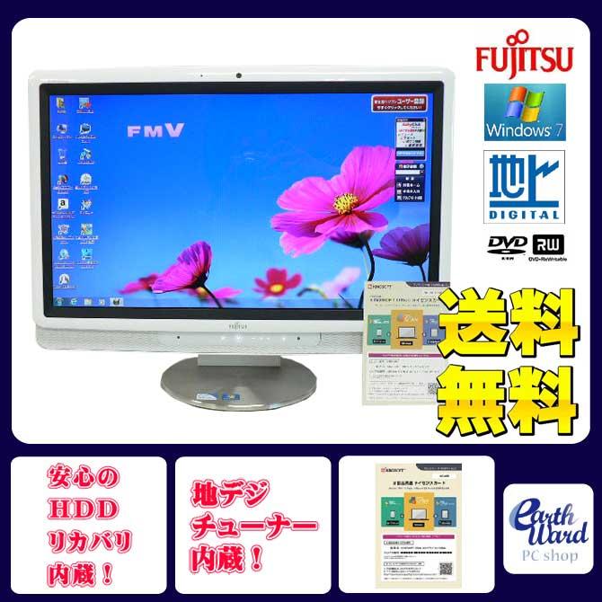 富士通 デスクトップパソコン 中古パソコン FH530/1BT ホワイト デスクトップ 一体型 本体 Windows7 Kingsoft Office付き Celeron DVD 地デジ 4GB/500GB 送料無料 【中古】