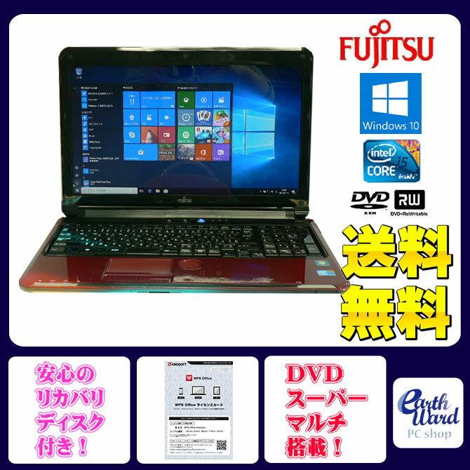 富士通 ノートパソコン 中古パソコン AH55/C レッド テンキー ノート 本体 Windows10 Kingsoft Office付き Core i5 DVD 4GB/500GB 送料無料 【中古】
