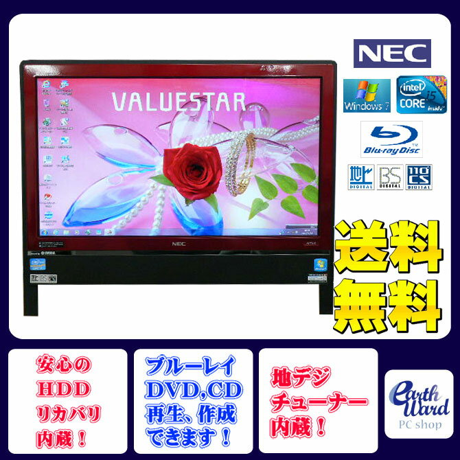 NEC デスクトップパソコン 中古パソコン VN770/D レッド デスクトップ 一体型 本体 Windows7 WPS Office付き Core i5 ブルーレイ 地デジ/BS/CS 4GB/1TB 送料無料 【中古】