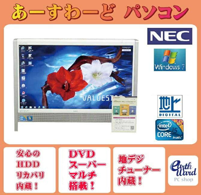 デスクトップパソコン 中古パソコン VN770/B ホワイト デスクトップ 一体型 Windows7 NEC Kingsoft Office付き Core i5 ブルーレイ 地デジ 4GB/1TB 送料無料 【中古】