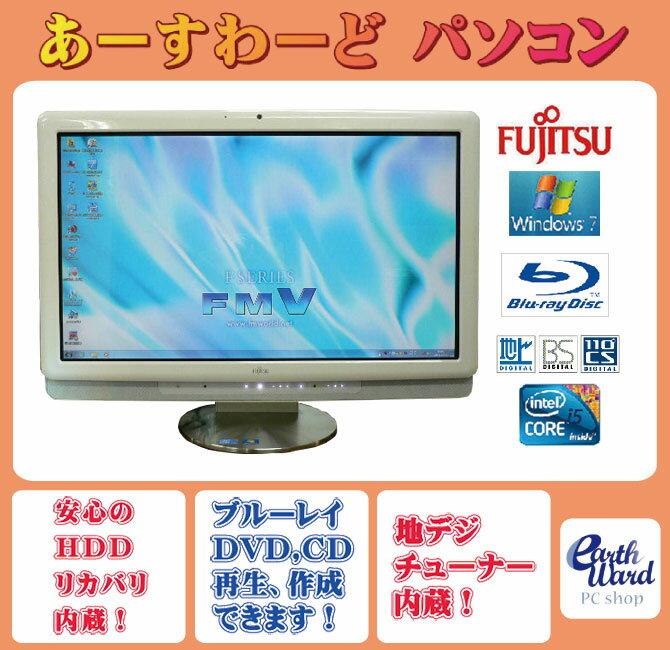 デスクトップパソコン 中古パソコン F/G90D ホワイト デスクトップ 一体型 Windows7 富士通 WPS Office付き Core i5 ブルーレイ 地デジ/BS/CS 4GB/1TB 送料無料 【中古】