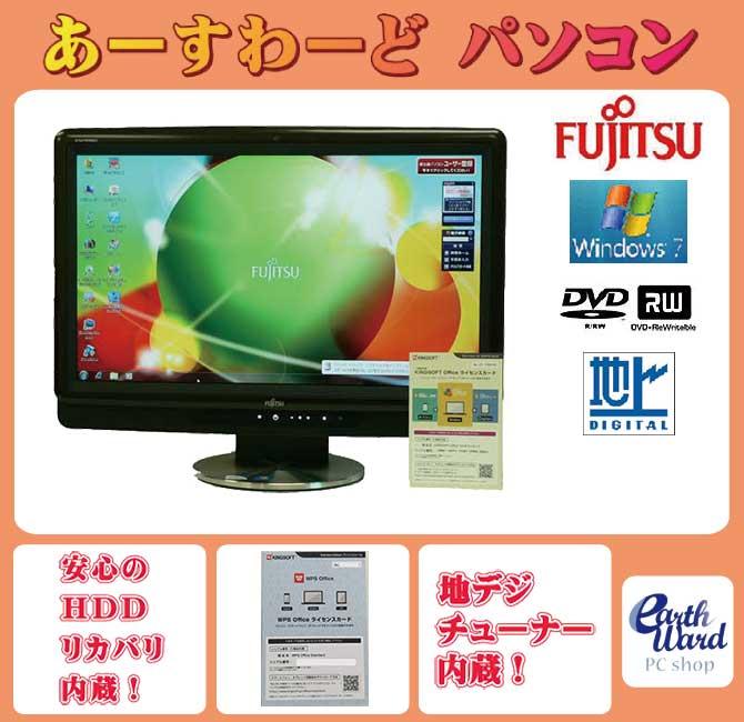 デスクトップパソコン 中古パソコン FH530/1AT ブラック デスクトップ 一体型 Windows7 富士通 Kingsoft Office付き Celeron DVD 地デジ 4GB/500GB 送料無料 【中古】