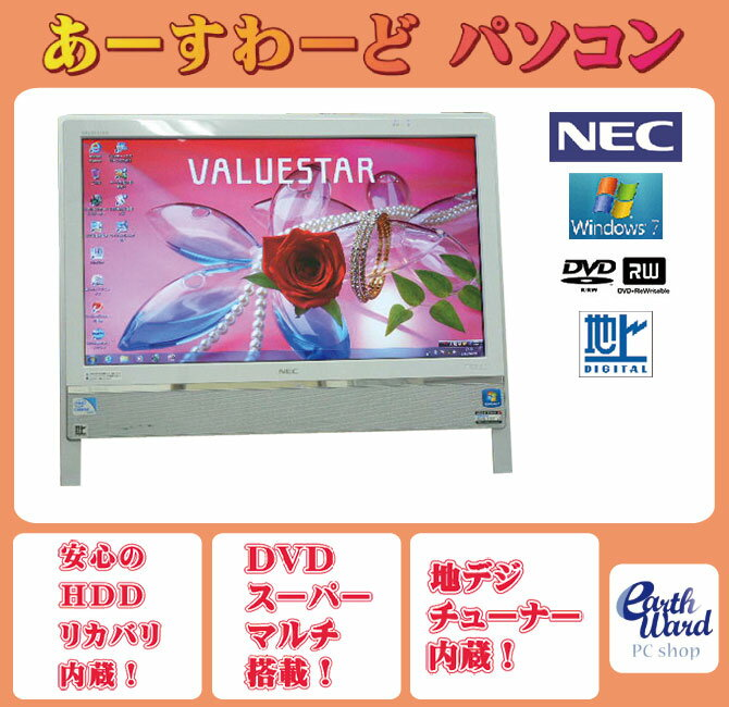 デスクトップパソコン 中古パソコン VN370/D ホワイト デスクトップ 一体型 Windows7 NEC Kingsoft Office付き Celeron DVD 地デジ 4GB/1TB 送料無料 【中古】
