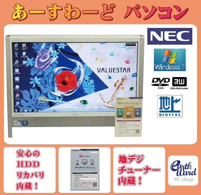 デスクトップパソコン 中古パソコン VN370/A ホワイト デスクトップ 一体型 Windows7 NEC Kingsoft Office付き Celeron DVD 地デジ 4GB/500GB 送料無料 【中古】