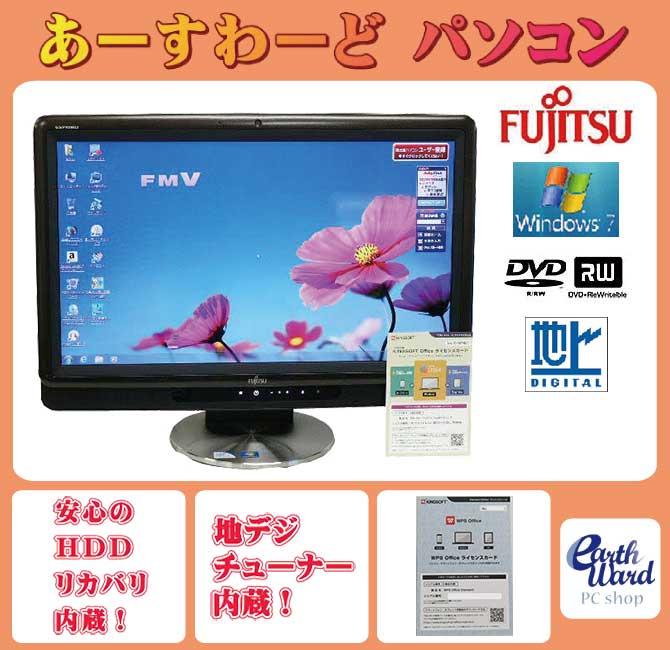 デスクトップパソコン 中古パソコン FH530/1BT ブラック デスクトップ 一体型 Windows7 富士通 Kingsoft Office付き Celeron DVD 地デジ 4GB/500GB 送料無料 【中古】