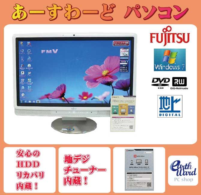 デスクトップパソコン 中古パソコン FH530/1BT ホワイト デスクトップ 一体型 Windows7 富士通 Kingsoft Office付き Celeron DVD 地デジ 4GB/500GB 送料無料 【中古】