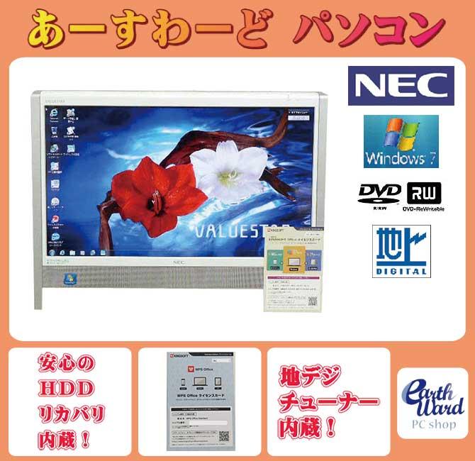 デスクトップパソコン 中古パソコン VN370/B ホワイト デスクトップ 一体型 Windows7 NEC Kingsoft Office付き Celeron DVD 地デジ 4GB/500GB 送料無料 【中古】