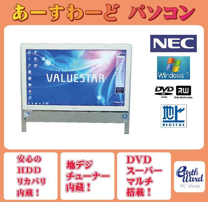 デスクトップパソコン 中古パソコン VN370/E ホワイト デスクトップ 一体型 Windows7 NEC Kingsoft Office付き Celeron DVD 地デジ 4GB/1TB 送料無料 【中古】