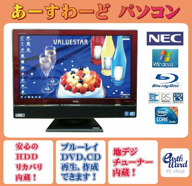 デスクトップパソコン 中古パソコン VW770/W レッド デスクトップ 一体型 Windows7 NEC WPS Office付き Core i5 ブルーレイ 地デジ/BS/CS 4GB/1TB 送料無料 【中古】
