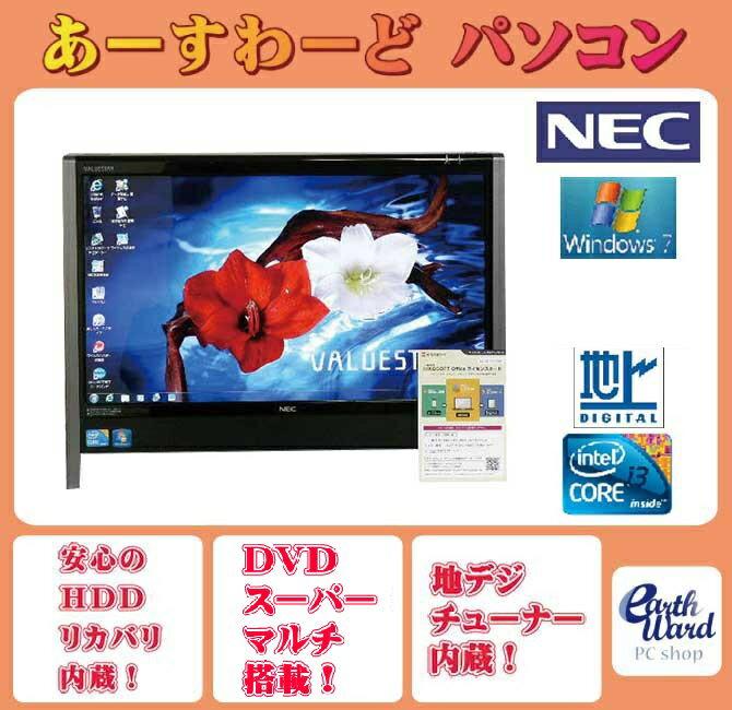 デスクトップパソコン 中古パソコン VN570/B ブラック デスクトップ 一体型 Windows7 NEC WPS Office付き Core i3 ブルーレイ 地デジ 4GB/1TB 送料無料 【中古】