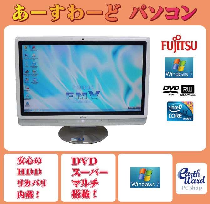 デスクトップパソコン 中古パソコン F/G60 ホワイト デスクトップ 一体型 Windows7 富士通 WPS Office付き Core i3 DVD 4GB/500GB 送料無料 【中古】