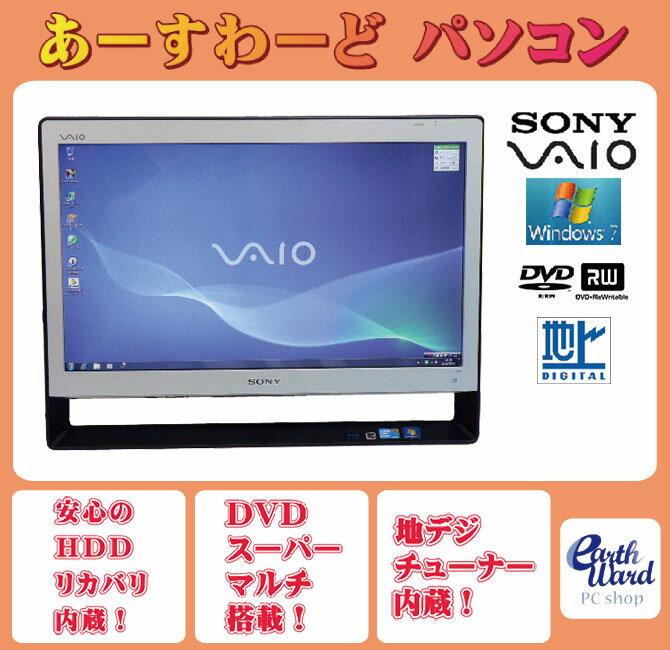 デスクトップパソコン 中古パソコン VPCJ127FJ ホワイト デスクトップ 一体型 Windows7 SONY WPS Office付き Pentium DVD 地デジ 4GB/500GB 送料無料 【中古】