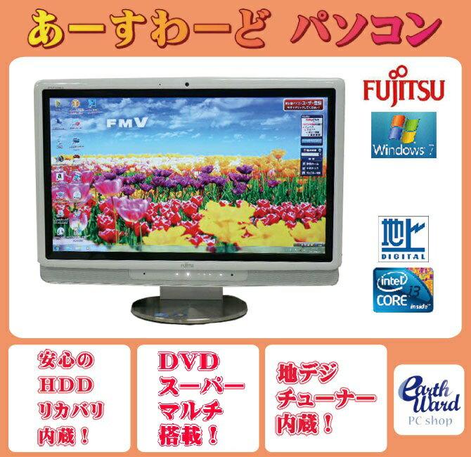 デスクトップパソコン 中古パソコン FH53/CD ホワイト デスクトップ 一体型 Windows7 富士通 WPS Office付き Core i3 ブルーレイ 地デジ 4GB/2TB 送料無料 【中古】