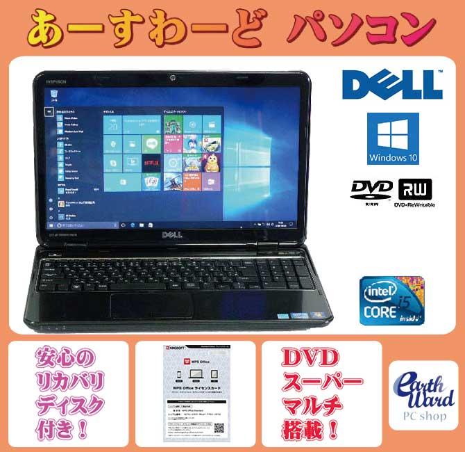 ノートパソコン 中古パソコン Inspiron N5010 ブラック ノート 本体 Windows10 DELL WPS Office付き Core i5 DVD 4GB/500GB 送料無料 【中古】