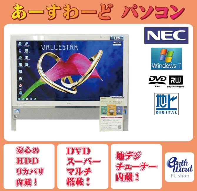 デスクトップパソコン 中古パソコン VN370/C ホワイト デスクトップ 一体型 Windows7 NEC WPS Office付き Celeron DVD 地デジ 4GB/1TB 送料無料 【中古】