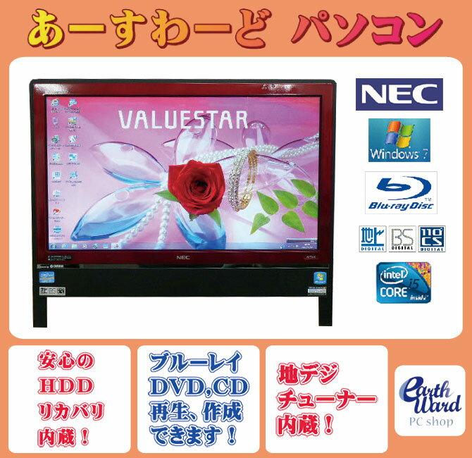 デスクトップパソコン 中古パソコン VN770/D レッド デスクトップ 一体型 Windows7 NEC WPS Office付き Core i5 ブルーレイ 地デジ/BS/CS 4GB/1TB 送料無料 【中古】