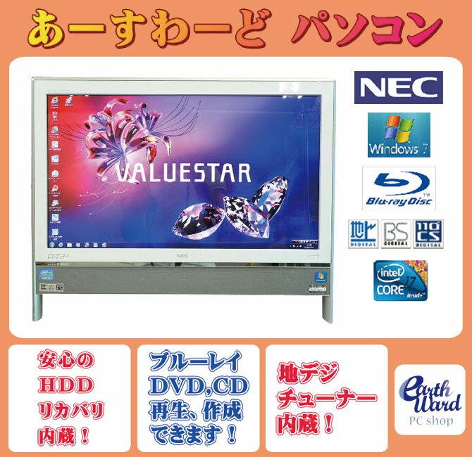 液晶一体型 Windows7 デスクトップパソコン 中古パソコン NEC Core i7 ブルーレイ 地デジ/BS/CS 8GB/2TB 送料無料 【中古】