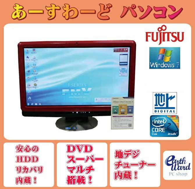 デスクトップパソコン 中古パソコン F/E70T レッド タッチパネル デスクトップ 一体型 Windows7 富士通 Kingsoft Office付き Core 2 Duo ブルーレイ 地デジ 4GB/500GB 送料無料 【中古】