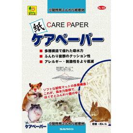 [三晃商会]小動物用ふんわり紙敷材ケアペーパー