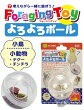 [三晃商会]小鳥・チンチラ・デグー用おもちゃ!フォージングトイ!よろよろボール