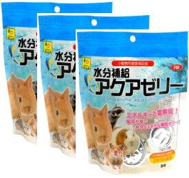 【お買い得セット】[三晃商会]小動物用水分補給アクアゼリー(16g×10個入り)×3袋セット